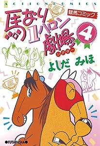 馬なり1ハロン劇場 : 4 (アクションコミックス)