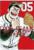 フォーシーム(5) (ビッグコミックス)