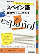 NHK出版CDブック こんなとき、どう言う? スペイン語表現力トレーニング