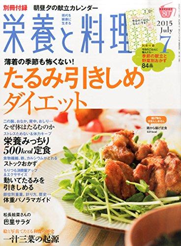 栄養と料理 2015年 07 月号 [雑誌]