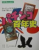 ヨーロッパに生まれ日本で育ったパチンコ百年史 (別冊グリーンべると)