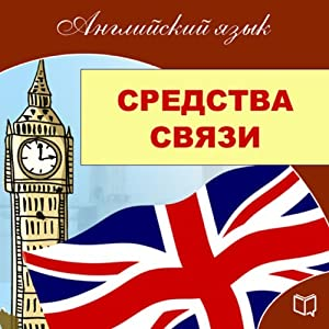 English. Link (Anglijskij jazyk. Svjaz') Audiobook