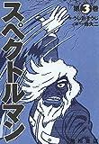 スペクトルマン 3 (カドカワデジタルコミックス)
