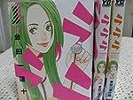 ラララ コミック 1-3巻セット (ヤングガンガンコミックス)
