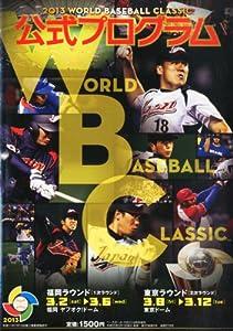 ベースボールマガジン増刊 WBC公式プログラム 2013年 04月号 [雑誌]