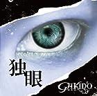 独眼(DVD付)