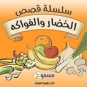 Al Khudar Wa Al Fawakeh [13 Short Stories about Fruits and Vegetables] Audiobook