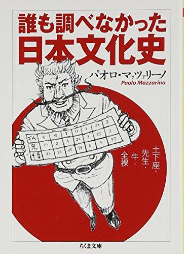 『誰も調べなかった日本文化史 土下座・先生・牛・全裸』