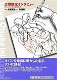 大塚康生インタビュー アニメーション縦横無尽