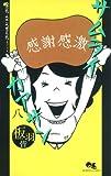 サムライカアサン 8 (クイーンズコミックス)