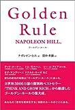Golden Rule ゴールデン・ルール