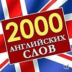 2000 anglijskih slov [2000 English Words] | Kendal Mark