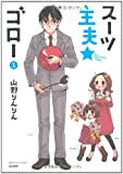 スーツ主夫★ゴロー 1 (ぶんか社コミックス)