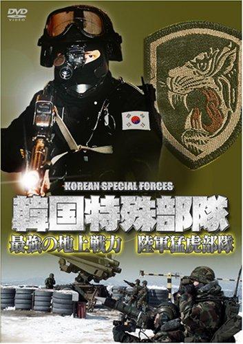 韓国特殊部隊 5 最強の地上戦力-陸軍猛虎部隊