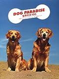DOG PARADISE―世界の犬100