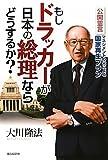 大川隆法『もしドラッカーが日本の総理ならどうするか?』は今こそ読むべき一冊!
