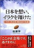日本を想い、イラクを翔けた—ラガー外交官・奥克彦の生涯