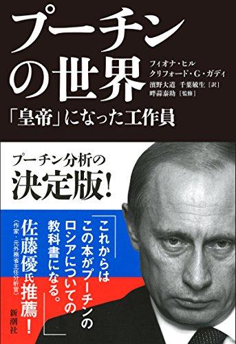 プーチンの世界: 「皇帝」になった工作員