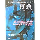 真・女神転生3 NOCTURNE TRPGリプレイ再会―See you again next world (ジャイブTRPGシリーズ)