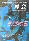 真・女神転生3 NOCTURNE TRPGリプレイ再会—See you again next world (ジャイブTRPGシリーズ)(西上 柾/朱鷺田 祐介)
