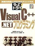 やってトライ!VisualC++.NETプログラミング (やってトライ)