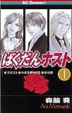 ばくだんホスト(1) (デザートコミックス)