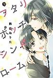コミックス / 鈴白 ねりた のシリーズ情報を見る