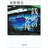 銭湯の女神 (文春文庫)