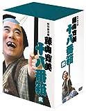 松竹新喜劇 藤山寛美 DVD-BOX 十八番箱 (おはこ箱) 2