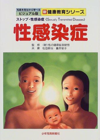 性感染症(STD) (写真を見ながら学べるビジュアル版 新健康教育シリーズ)