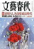 文藝春秋 2015 年 02 月号 [雑誌]