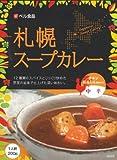 ベル食品 札幌スープカレー中辛200g