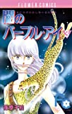 闇のパープル・アイ(3) (フラワーコミックス)
