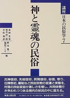 Kami to reikon no minzoku (Koza Nihon no minzokugaku) (Japanese Edition)