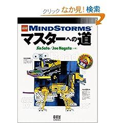 LEGO MindStorms�}�X�^�[�ւ̓� (RoboBooks)