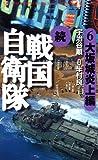 続 戦国自衛隊(6) 大坂城炎上編 (ノベルス)