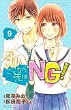 ここから先はNG! 分冊版(9) (別冊フレンドコミックス)