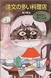 注文の多い料理店 (ポプラ社文庫―日本の名作文庫)