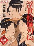 浮世絵師列伝 (別冊太陽)