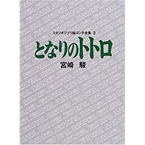 となりのトトロ スタジオジブリ絵コンテ全集3
