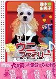 ひゃほ~ウニファミリー 3 (3) (ワイドKC)