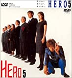 HERO 第5巻 [DVD]