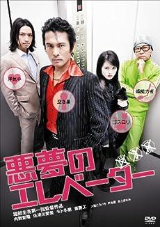 悪夢のエレベーター [DVD]