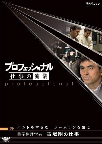 プロフェッショナル 仕事の流儀 量子物理学者 古澤明の仕事 バントをするな ホームランを狙え [DVD]