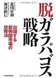 脱ガラパゴス戦略 [単行本] / 北川 史和, 海津 政信 (著); 東洋経済新報社 (刊)