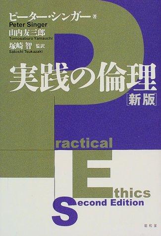 実践の倫理