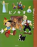 ピノキオ (国際版ディズニーおはなし絵本館)