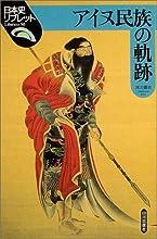 アイヌ民族の軌跡 (日本史リブレット)
