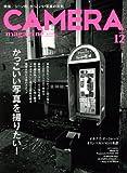 カメラマガジン2013.12 (エイムック 2729)