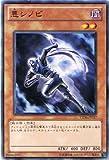 【遊戯王シングルカード】 悪シノビ ノーマル ysd6-jp017《スターターデッキ2011》